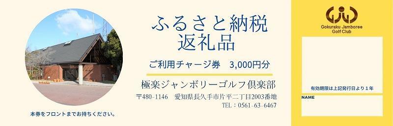 極楽ジャンボリーゴルフ倶楽部 ゴルフ練習場利用券【3,000円分】