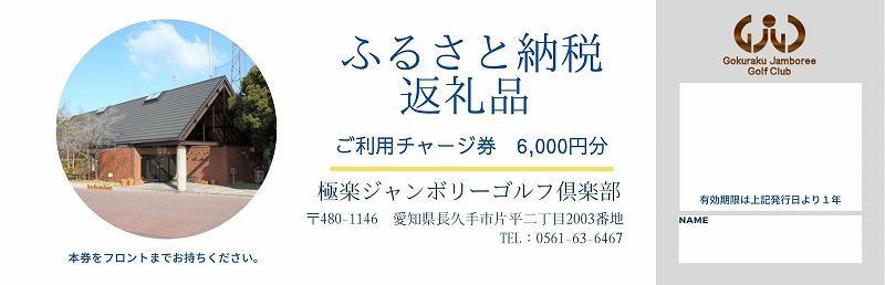 極楽ジャンボリーゴルフ倶楽部 ゴルフ練習場利用券【6,000円分】