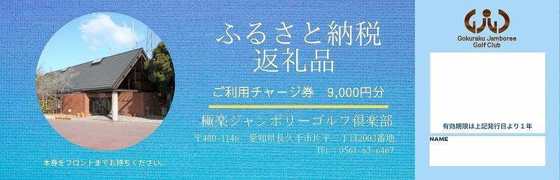 極楽ジャンボリーゴルフ倶楽部 ゴルフ練習場利用券【9,000円分】