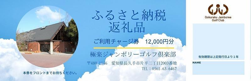 極楽ジャンボリーゴルフ倶楽部 ゴルフ練習場利用券【12,000円分】