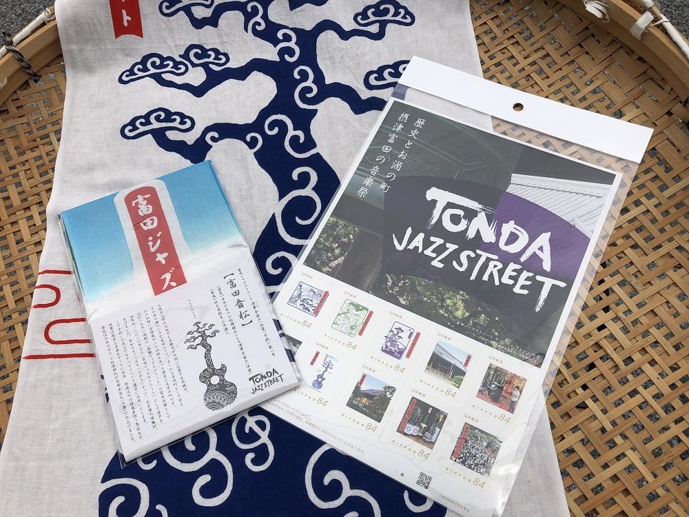 富田ジャズストリートオリジナル記念切手シート・富田音松注染手ぬぐい(浪華本染め)