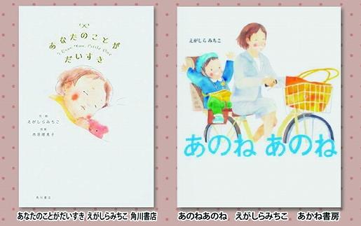 絵本セット(13)えがしらみちこ先生直筆サイン入り2冊