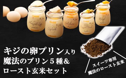 『満天☆青空レストランでご紹介!』【キジの卵プリン入り】魔法のプリン5種&ロースト玄米セット
