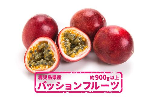 【2021年発送先行予約分】鹿児島県産パッションフルーツ約900g以上