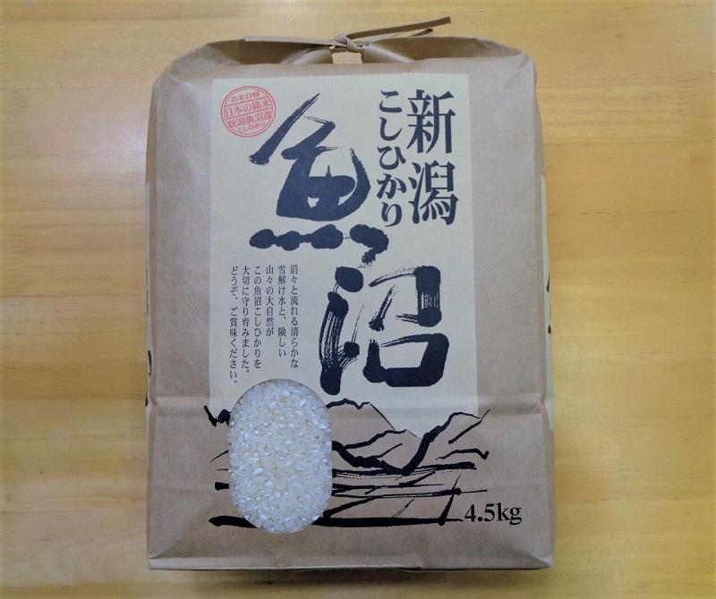 【お米マイスター厳選】魚沼産コシヒカリ4.5Kg