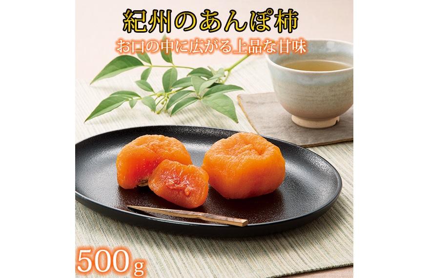 「2022年1月中旬以降発送予定」紀州かつらぎ山のあんぽ柿 化粧箱入 約500g