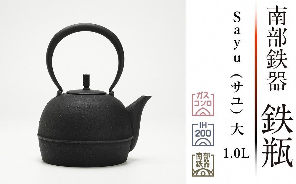 南部鉄器 鉄瓶 Sayu(サユ)大 1.0L 伝統工芸品