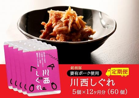 【定期便12ヶ月】希少部位を贅沢に使用川西しぐれ(豚肉のしぐれ煮) 5個入り
