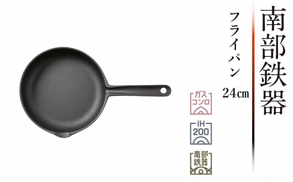 南部鉄器 フライパン 24cm 伝統工芸品 鉄フライパン