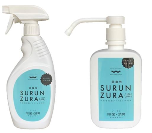 SURUNZURA濃度【100ppm】スプレー&ポンプセット