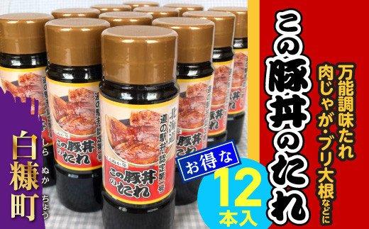 【新型コロナ被害支援】この豚丼のたれ【12本】