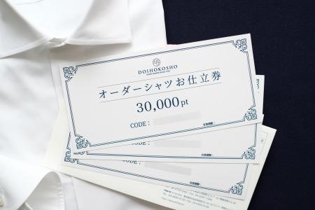 オーダードレスシャツ 土井縫工所オンラインショップで使えるクーポン【30000ポイント分】