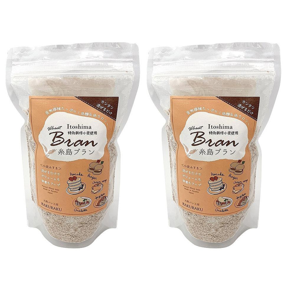 特別栽培小麦使用糸島ブラン小麦ふすま(200g×2袋)【天然パン工房楽楽】