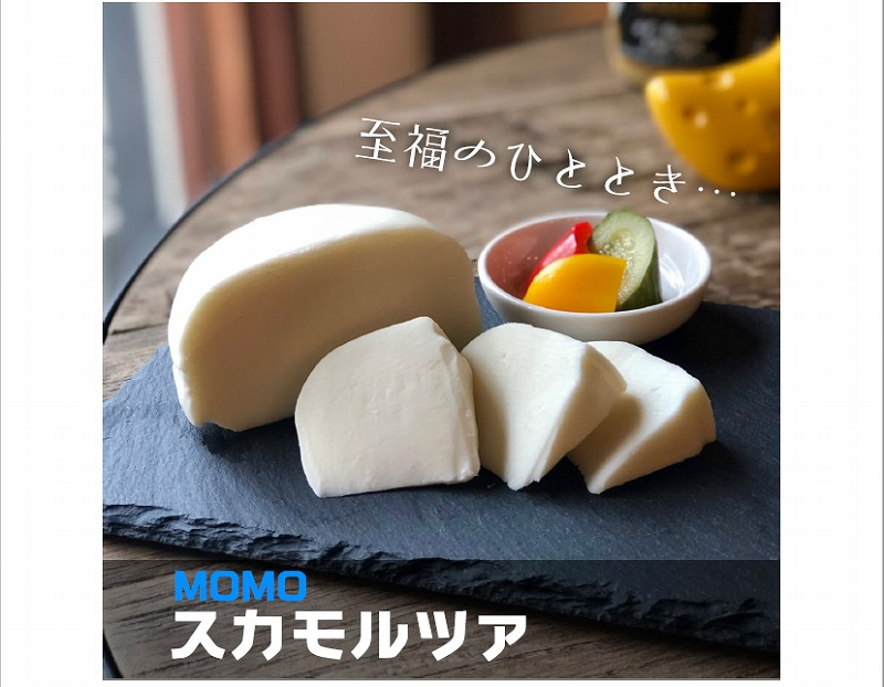 熟成モッツァレラチーズ「MOMOスカモルツァ」