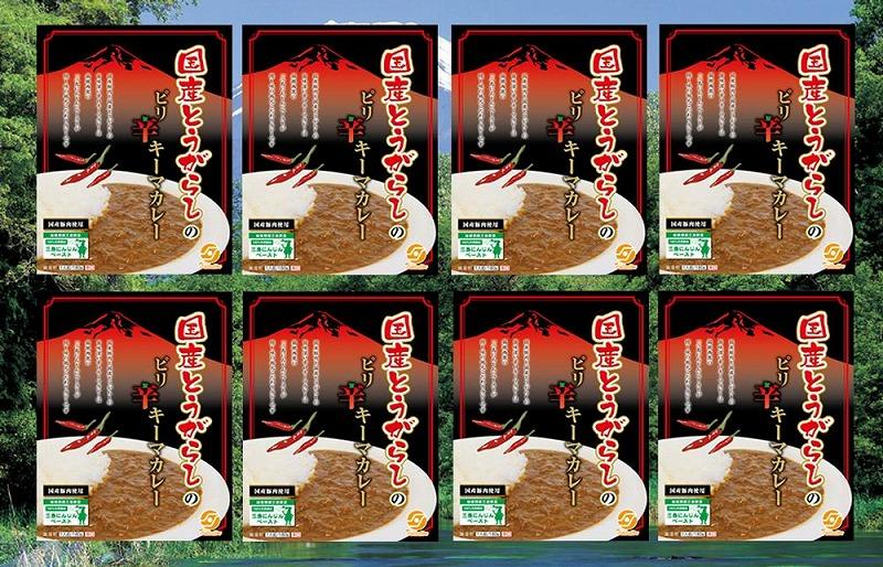 国産唐辛子と豚肉の旨辛キーマカレー8個セット〈リピーター続出の辛口カレー〉