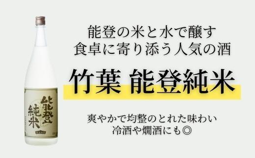 竹葉能登純米-1800ml