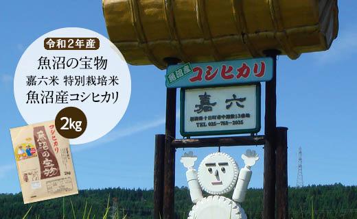 【令和2年産】(2㎏)魚沼の宝物 嘉六米特別栽培米魚沼産コシヒカリ