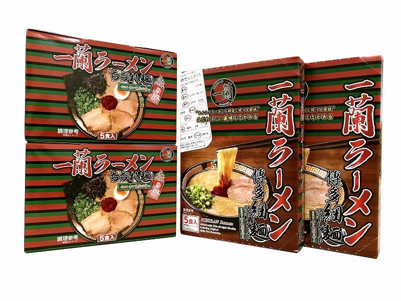 一蘭ラーメン食べ比べセット(ちぢれ麺、細麺)