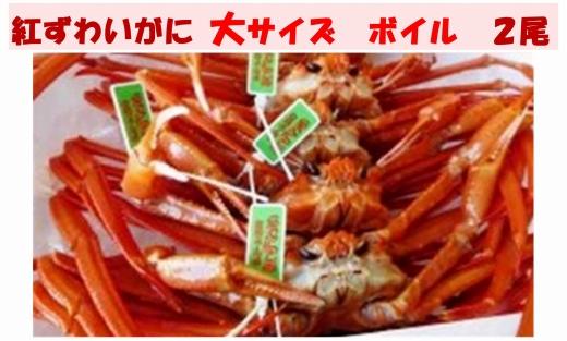 【ボイル】紅ずわいがに(大)2尾