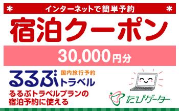 淡路島・洲本市るるぶトラベルプランに使えるふるさと納税宿泊クーポン30,000円分