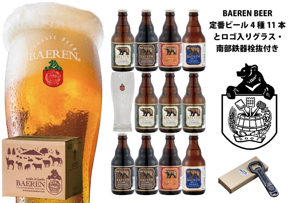 ベアレン醸造所定番瓶ビール4種11本・ロゴ入りグラス・南部鉄器栓抜セット