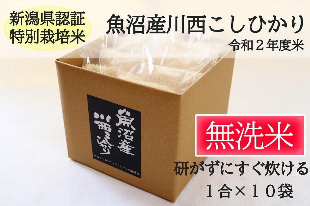 【無洗米】魚沼産川西こしひかり1合×10袋 新潟県認証特別栽培米 令和2年度米