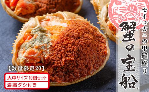 【数量限定20】セイコガニの甲羅盛り蟹の宝船(たからぶね)大中サイズ10個セット濃縮ダシ付き