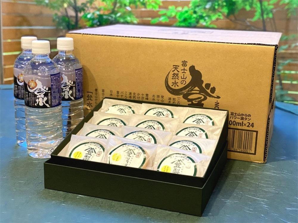 富士山おみやげセット 登梨餅(12個入)& 登水(500ml×24本)