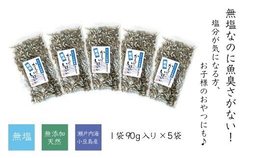 小豆島産 無塩かえりいりこ5袋