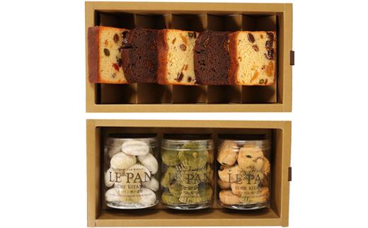ル・パン神戸北野 コフレティルワールA(パウンドケーキ2種、焼菓子3種)