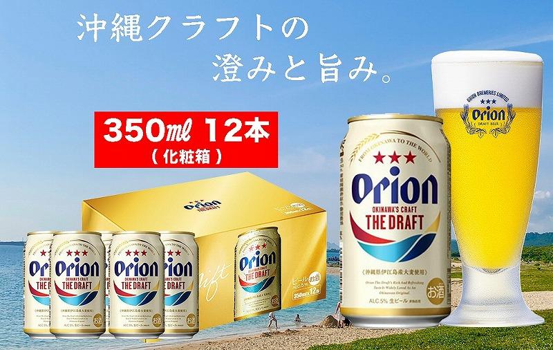 ※受付終了※オリオン ザ・ドラフトビール(350ml×12本)化粧箱*県認定返礼品/オリオンビール*