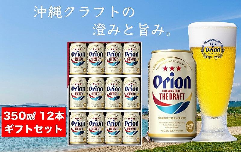 ※受付終了※オリオン ザ・ドラフトビール(350ml×12本)ギフトセット*県認定返礼品/オリオンビール*