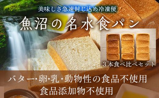 名水食パン3本食べ比べセット【自然解凍で焼きたての美味しさ】卵・乳製品不使用_BR