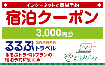 阿蘇市るるぶトラベルプランに使えるふるさと納税宿泊クーポン3,000円分