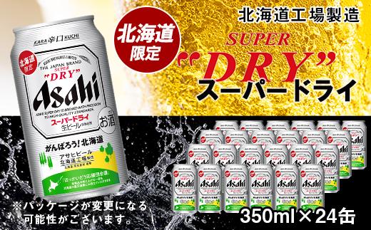 ★限定予約★アサヒスーパードライ~北海道限定パッケージ~350ml×24缶1ケース