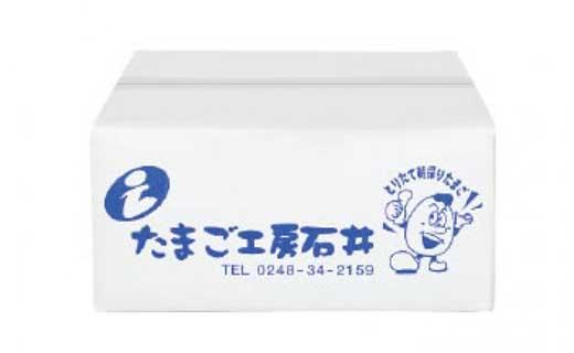 碧空たまご(80個入)
