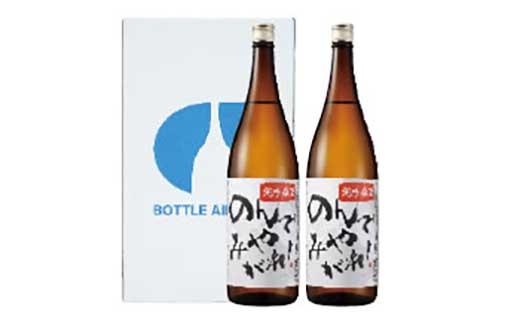 飲んでみやがれ 純米吟醸原酒1.8L 2本セット