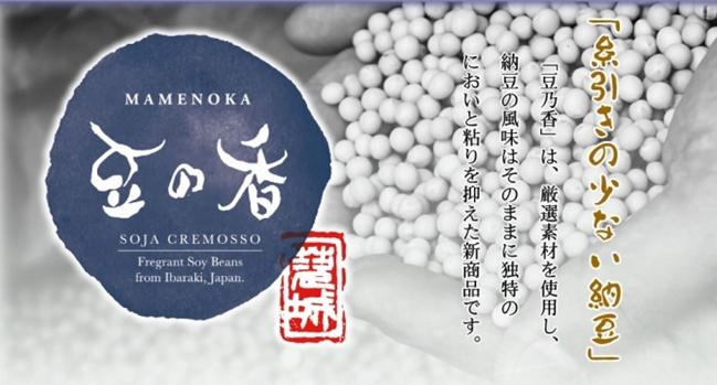 糸ひきの少ない納豆「豆乃香」シリーズ詰合せ