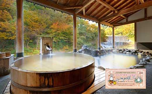 「ふくしまの温泉」宿泊補助券10000点分×1枚