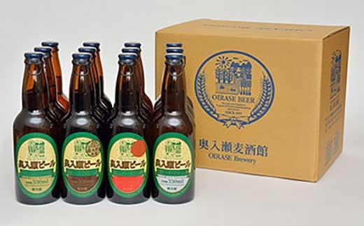奥入瀬ビール12本セット