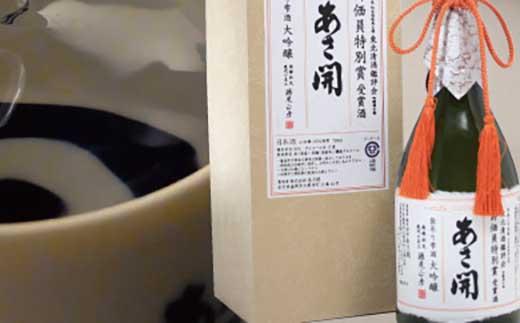 【数量限定】東北清酒鑑評会評価員特別賞受賞酒