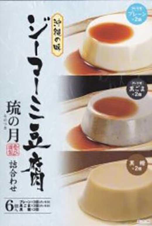 【B109】ジーマーミ豆腐 琉の月 詰合わせ (プレーン・黒ごま・黒糖 各2個)【27pt】