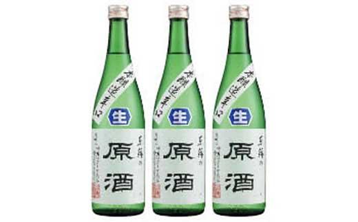 ◇東錦・生原酒720ml 3本セット