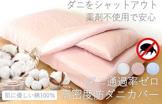 ダニを防ぐ高密度防ダニカバーセット(和式用シングルサイズ)ピンク
