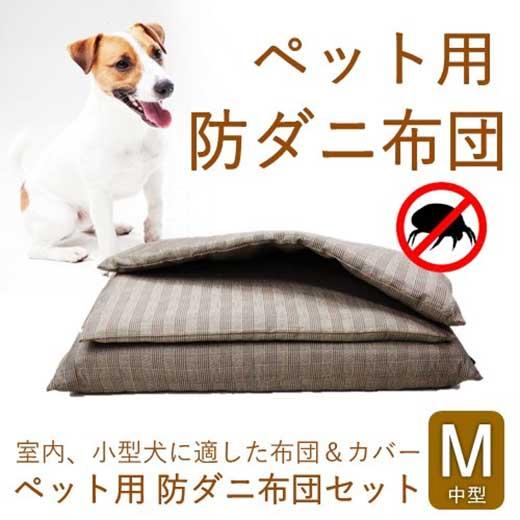 ペット用防ダニ布団&カバーセット(中型犬用)グレンチェック柄