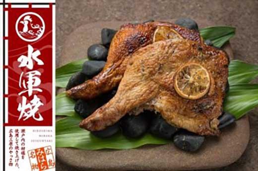 小早川水軍をイメージした浜焼き鶏「水軍焼」と鶏肉専門店の手作り惣菜セット