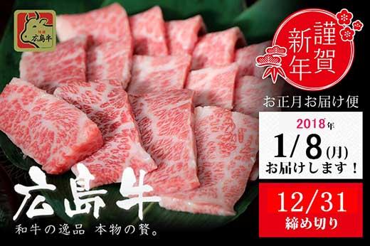 【2018年1月8日お届け】カルビでNO.1部位【広島牛A4中友バラ肉】400g
