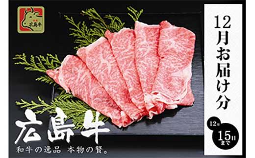 【12月お届け】焼きしゃぶ用にスライス「広島和牛A4肩ロース肉」300g