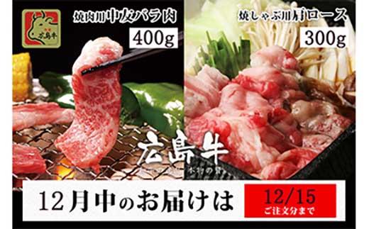 【12月お届け】広島牛A4食べ比べセット「中友バラ400g&肩ロース300g」