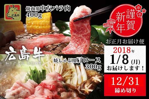 【2018年1月8日お届け】広島牛A4食べ比べセット「中友バラ400g&肩ロース300g」